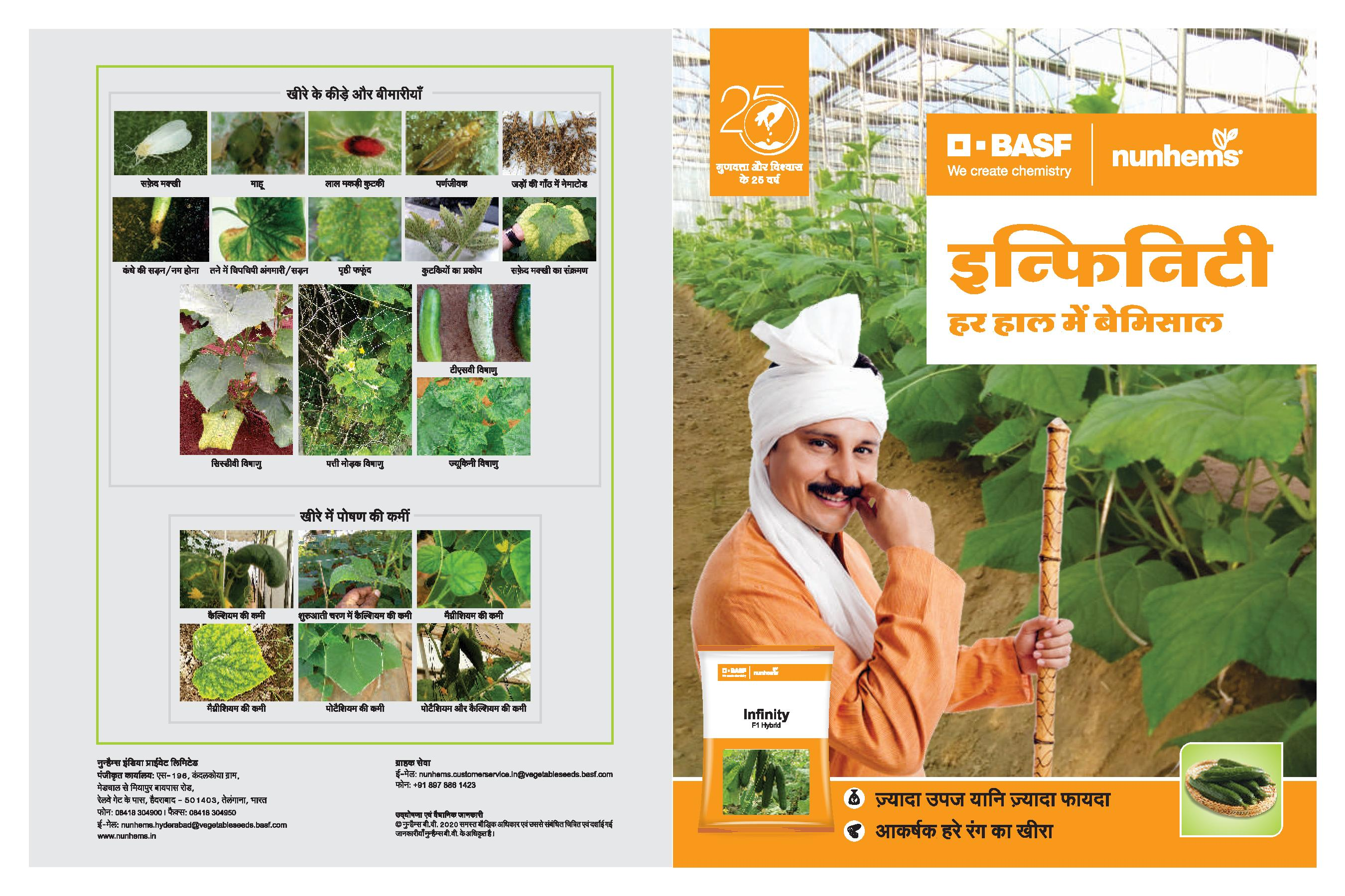 uploads/product/Infinity_Cucumber_leaflet_-_Hindi-1-page-001.jpg