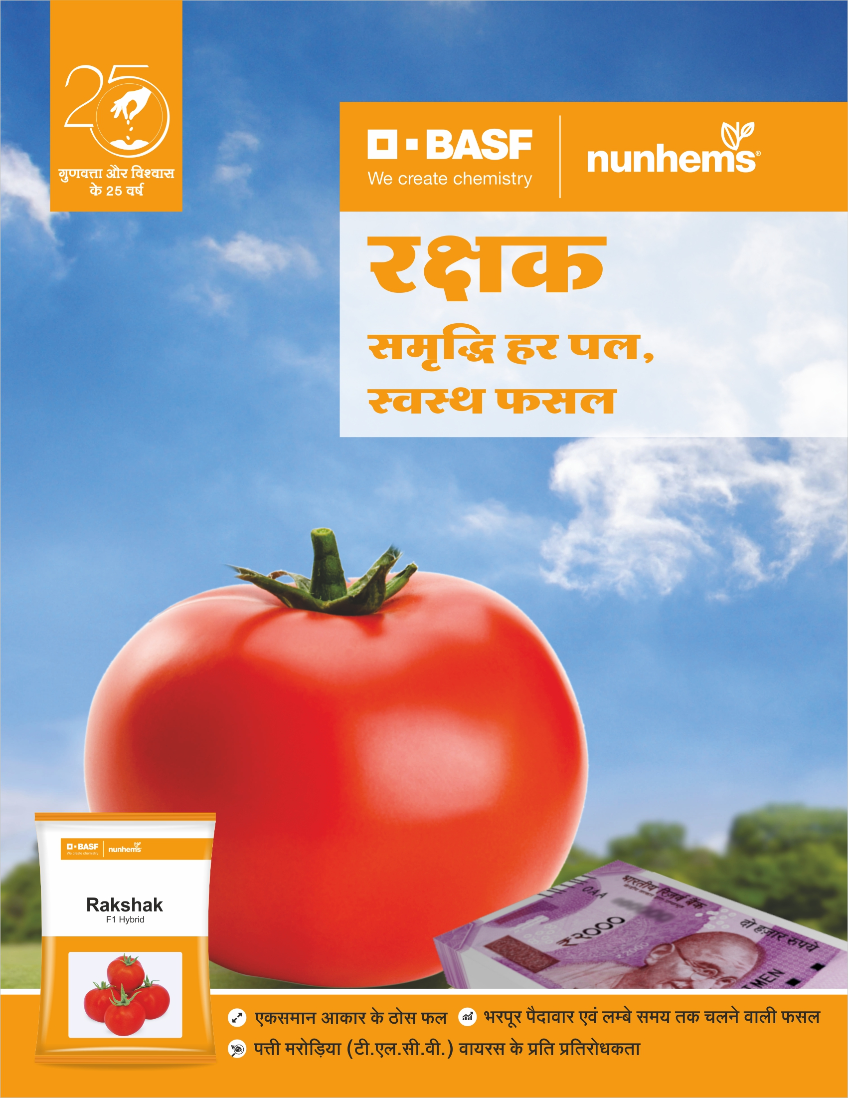 uploads/product/Rakshak_Poster_Hindi.jpg